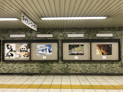 イラスト/写真展示@三田駅 第一弾「冬」