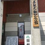 「販売店情報」ページの取り扱い店舗一覧に「只見町 河井継之助記念館」を追加しました。