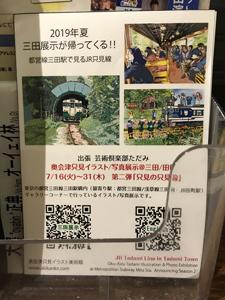 7/16(火) 〜 7/31(水) 三田展示「只見の只見線」ページへのQRコードを、三田駅最寄りの「カレーハウス林」さんに設置いただきました