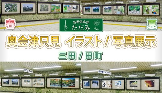 Oku-Aizu Tadami Illustration & Photo Exhibition @ Mita Sta.:Reporting on Season 1