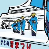 ポストカードイラスト「只見ふるさとの雪まつり <芸能発表>」