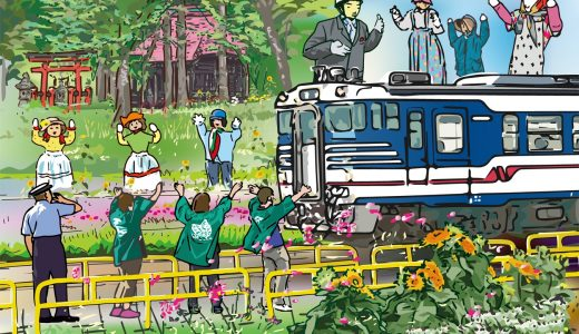 "The ""Everyone Wave to the Tadami Line"" Regulation"