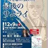 ポスターイラスト 「戊辰戦争終結150周年記念フォーラム 下田を駆け抜けた最後のサムライ」