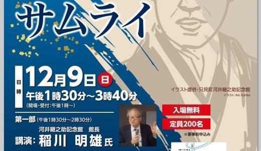 「戊辰戦争終結150周年記念フォーラム 下田を駆け抜けた最後のサムライ」ポスターイラスト