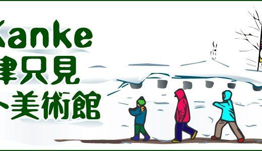 イラストレーター「Aki Kanke」公式Webサイト「Aki Kanke 奥会津只見イラスト美術館」を公開致しました。