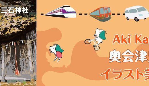 ヘッダーを秋のイラストに更新しました。Webギャラリーの「ヘッダーのイラスト集」に前回の夏のイラストを追加しました。