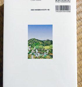 「水辺の樹木誌」崎尾均[著] カバー装画(表裏)イラスト その3