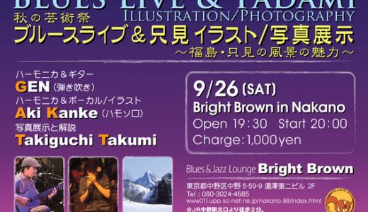 「芸術祭@中野ブライトブラウン」イベントページに、第四弾 秋の芸術祭(2015/9/26)を追加しました。