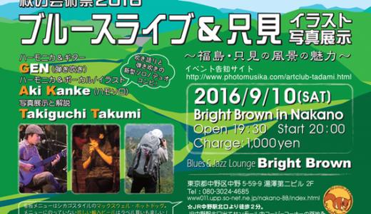 「芸術祭@中野ブライトブラウン」イベントページに、第五弾 秋の芸術祭2016(2016/9/10)を追加しました。