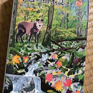 今回のイラストを「「水辺の樹木誌」崎尾均[著]カバー装画イラスト」に変更しました。