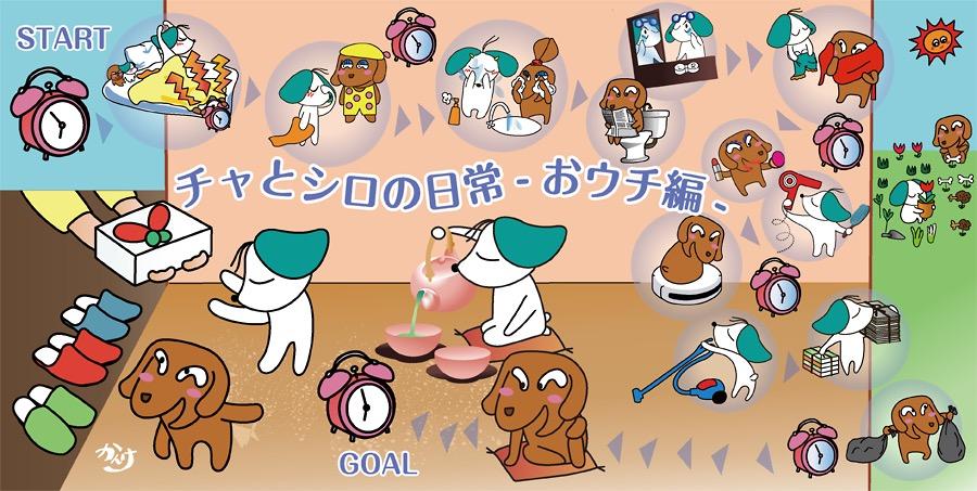 「チャとシロの日常 〜おウチ編〜」タイトル画像