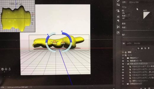 Photoshopの3D機能を試す 3D/AR3